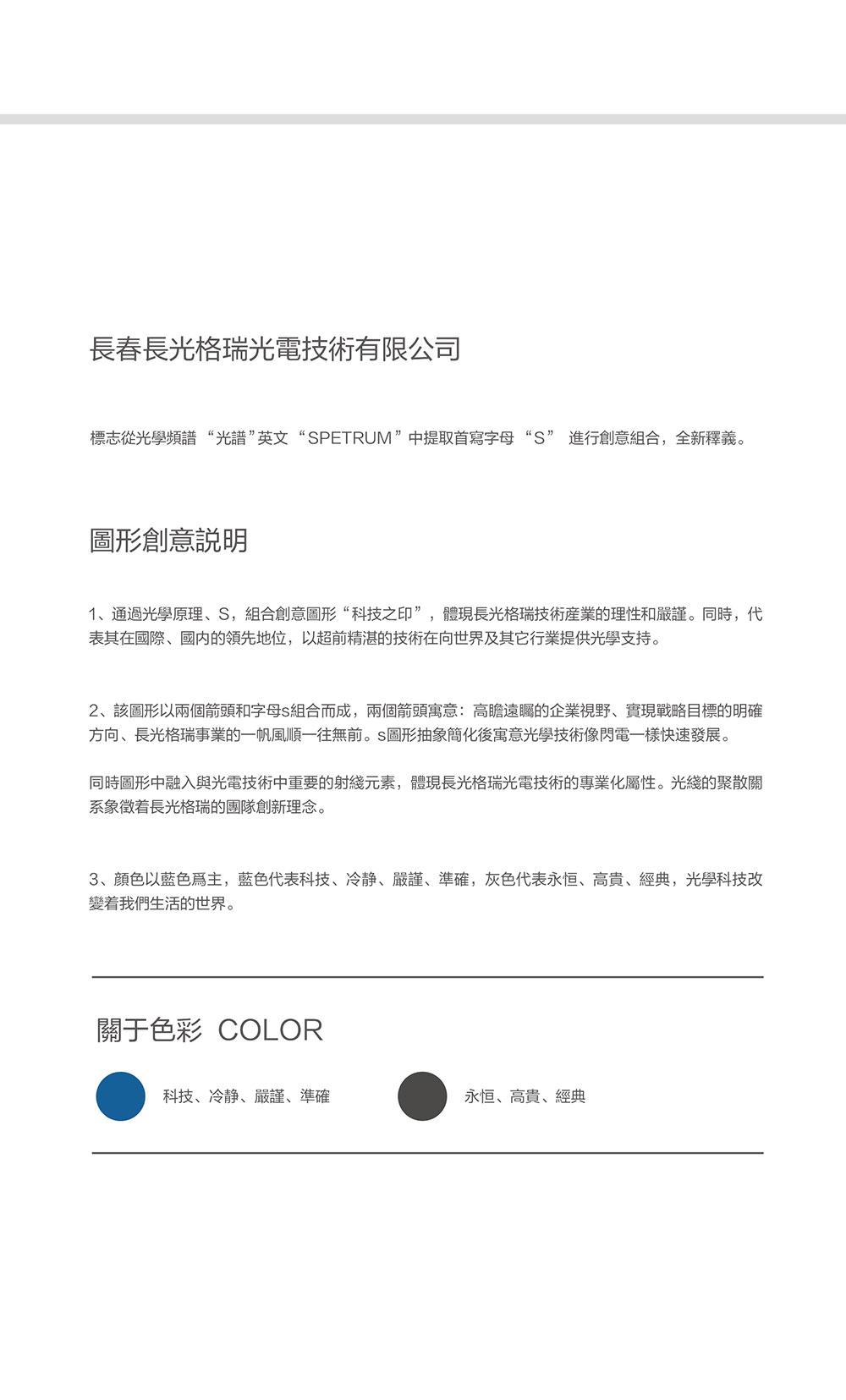 长光格瑞VI基础系统-04.jpg